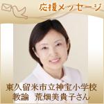 【応援メッセージ】「教育つれづれ日誌」執筆者・荒畑美貴子さんより