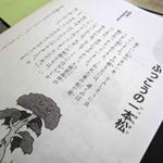 【先生たちの復興支援】さいたま市立東宮下小学校 研究主任 菊池健一さん(第2回)「道徳で震災を学ぶ」