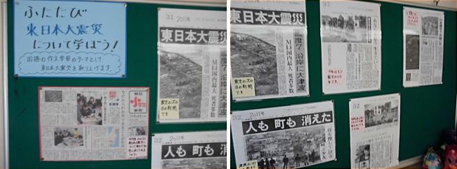 東日本大震災の資料を活用した掲示板