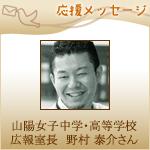 【応援メッセージ】「教育つれづれ日誌」執筆者・野村 泰介さんより