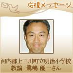 【応援メッセージ】「教育つれづれ日誌」執筆者・鷺嶋 優一さんより