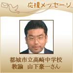 【応援メッセージ】「教育つれづれ日誌」執筆者・山下 豪一さんより