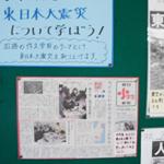 【東日本大震災を取り上げた授業】さいたま市立海老沼小学校 教諭 菊池健一さん(リポート1)