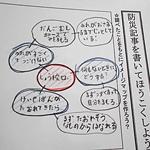 防災について調べ、新聞記事にまとめる【前編】(リポート4)