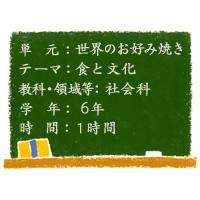 世界のお好み焼き【食と文化】[小6・社会科]
