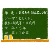お米と大豆は名コンビ【食とくらし】[小5・家庭科]