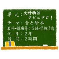 大好物はマシュマロ!【食と絵本】[小2・国語・学級活動]