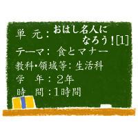 食育と授業:おはし名人になろう!(vol.1)【食とマナー】[小2・生活科]