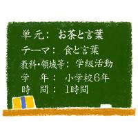 お茶と言葉【食と言葉】[小6・学級活動]