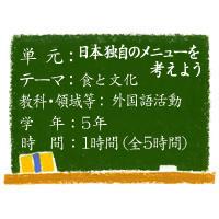 日本独自のメニューを考えよう~ランチメニューを作ろう【食と文化】[小5・外国語活動]