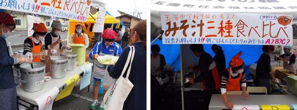 地元の公民館文化祭で「味噌汁コンテスト」を実施