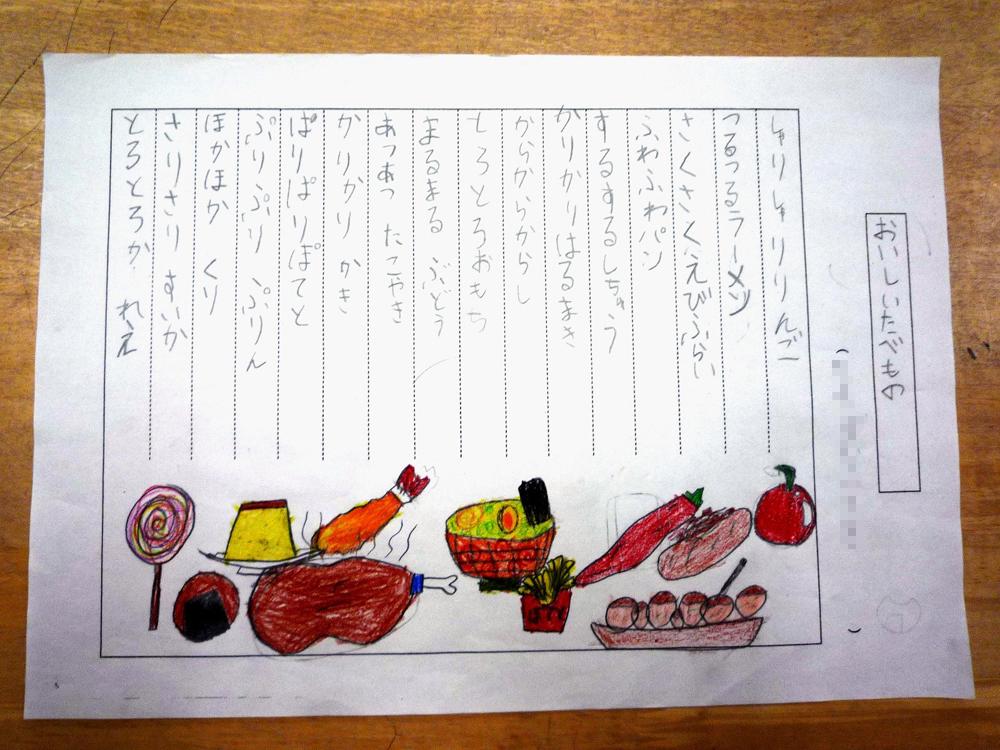 本時の後、2時間で児童が作った「たべものうた」