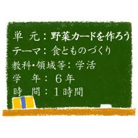 野菜カードを作ろう【食とものづくり】[小6・学活]