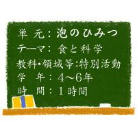 泡のひみつ【食と科学】[小4-6・特別活動]