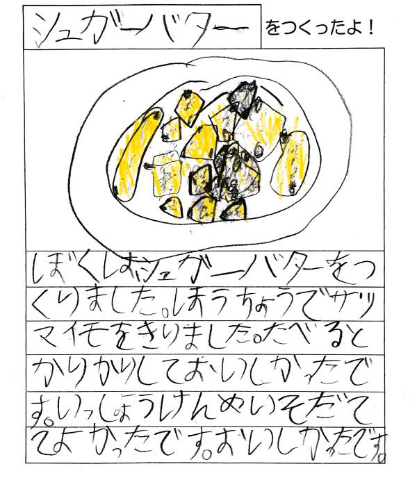 サツマイモ料理の振り返り「シュガーバターやき」
