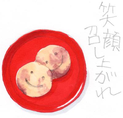 食育と授業:夢の焼餅 イラスト
