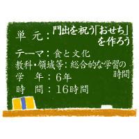 門出を祝う「おせち」を作ろう【食と文化】[小6・総合的な学習の時間]
