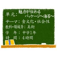 魅力が伝わるパッケージ~海苔~【食文化・社会性】[中1・美術]