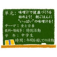"""味噌汁で健康づくりを始めよう! 朝ごはんに""""いっぱい""""の味噌汁を!【食と栄養】[中学生・特別活動]"""