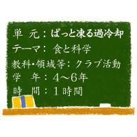 ぱっと凍る過冷却【食と科学】[小4-6・クラブ活動]