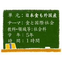 日本食も外国産【食と国際社会】[小5・社会科]