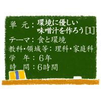 環境に優しい味噌汁を作ろう(vol.1)【食と科学】[小6・理科・家庭科]