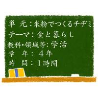 米粉で作るチヂミ【食と暮らし】[小4・学活]