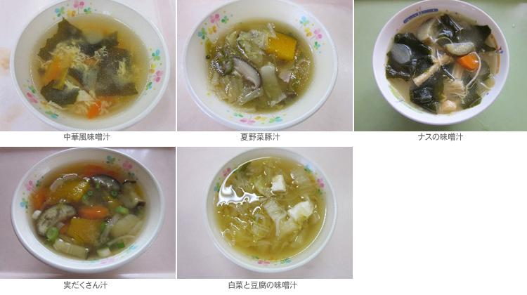 中華風味噌汁/夏野菜豚汁/ナスの味噌汁/実だくさん汁/白菜と豆腐の味噌汁