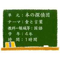 本の探偵団【食と言葉】[小4・国語]
