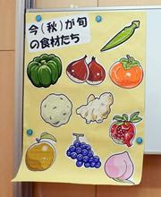 「秋の食材一覧 」をボードに掲示