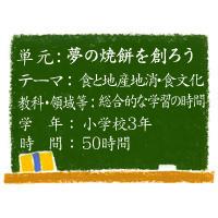 夢の焼餅を創ろう(vol.1)【食と地産地消・食文化】[小3・総合的な学習の時間]