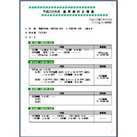修学旅行日程表 - 校務テンプレート | 学びの場.com