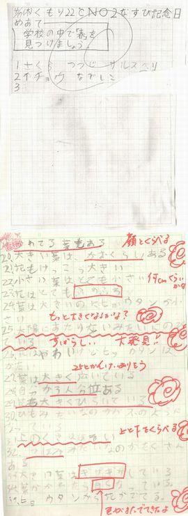授業びらき時と指導後のノート