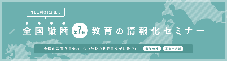 【申込受付中】全国縦断 教育の情報化セミナー 第7弾!