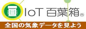 IoT百葉箱
