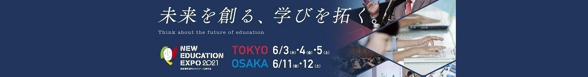 NEW EDUCATION EXPO 2021   東京6/3(木)・4(金)・5(土) 大阪/11(金)・12(土)