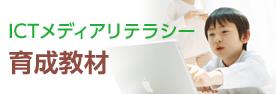 ICTメディアリテラシー育成教材(総務省)
