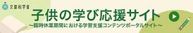 子供の学び応援サイト(文部科学省)