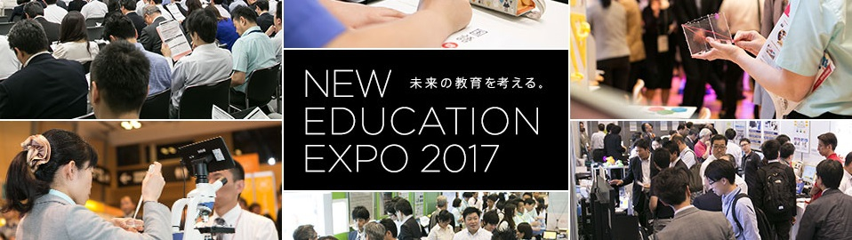 New Education Expo 2017  6月開催!