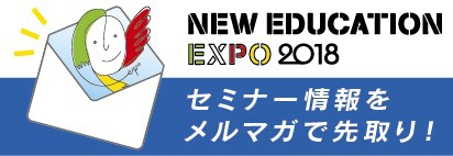 New Education Expo