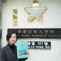 ネイホウ! 香港より教育事情探訪記(vol.9)